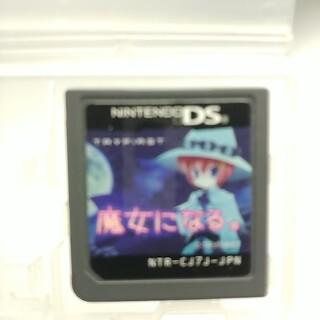 DS ソフトのみ 魔女になる。 ニンテンドー(携帯用ゲームソフト)