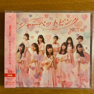 エヌジーティーフォーティーエイト(NGT48)のNGT48/シャーベットピンク CD(ポップス/ロック(邦楽))