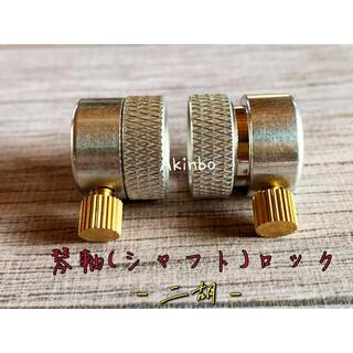 【二胡】琴軸(シャフト)ロック(2個)(胡弓)