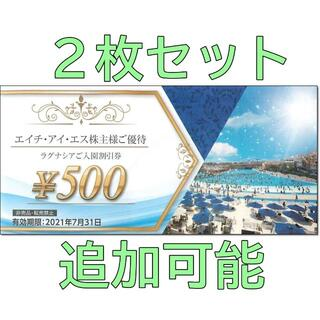 3枚セット・追加可能☆ラグナシア 5名迄 500円割引券 入園割引券(遊園地/テーマパーク)