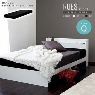 【新品未使用】RUES Mスペース ブラックマットレスセット BL Qセット(クイーンベッド)