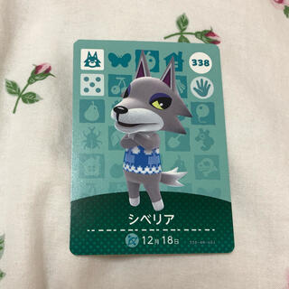 amiiboカード シベリア(カード)
