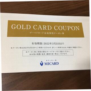 イセタン(伊勢丹)のMIカード ゴールドカード会員専用クーポン券(その他)