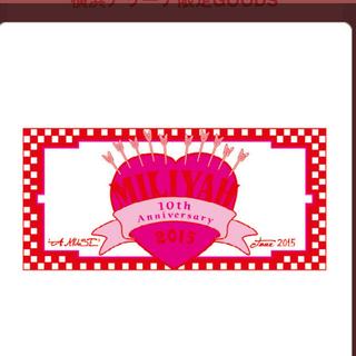 カウイジャミール(KAWI JAMELE)の加藤ミリヤ 10周年 横浜アリーナ限定 5月中値下げ(ミュージシャン)