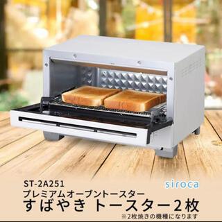 BALMUDA - siroca トースター すばやき ホワイト