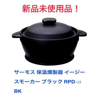 サーモス(THERMOS)のサーモス 保温燻製器 イージースモーカー ブラック RPD-13 BK(調理器具)