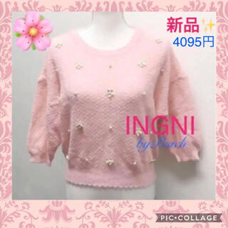 INGNI - 新品★INGNI イング★激かわ♪春 お花 パール ニット セーター トップス
