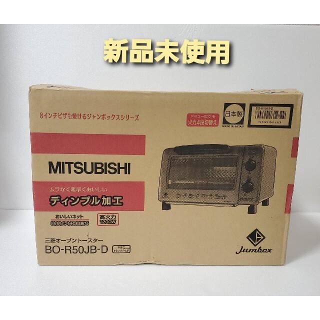 三菱(ミツビシ)の新品未使用 三菱 オーブントースター BO-R50JB-D スマホ/家電/カメラの調理家電(電子レンジ)の商品写真