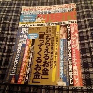 週刊現代 2015年 10/3号(ニュース/総合)