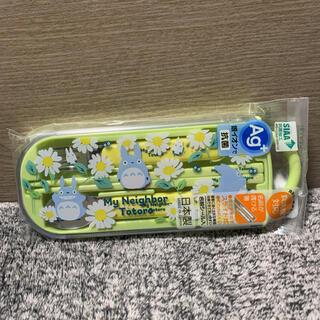 ジブリ(ジブリ)の名前入れ付!ジブリトトロ抗菌食洗機対応スプーン、フォーク、箸セットカトラリー(弁当用品)