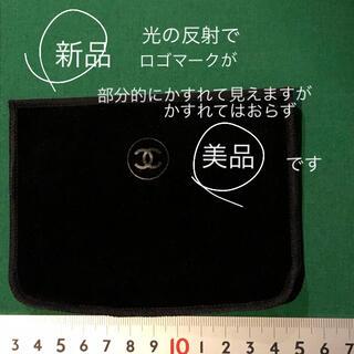 シャネル(CHANEL)の新品 美品 CHANEL シャネル 収納用 袋のみ ケース 黒 マスク入れにも◯(小物入れ)