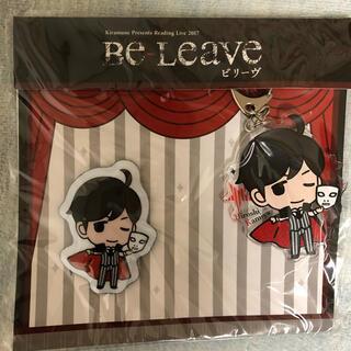 リーライ2017 Be-Leave ぷくぷくバッジ&キーホルダーセット 神谷浩史(その他)
