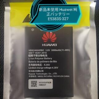 ファーウェイ(HUAWEI)の新品未使用 Huawei 純正バッテリー E5383S-327 ルーター 電池(PC周辺機器)