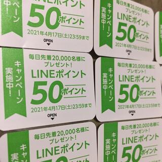 キリン(キリン)の■ アサヒ 生茶 ラインポイントキャンペーン20枚(その他)