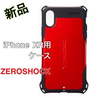 エレコム(ELECOM)の新品 ZERO SHOCKカバー iPhone XR用 赤 (iPhoneケース)