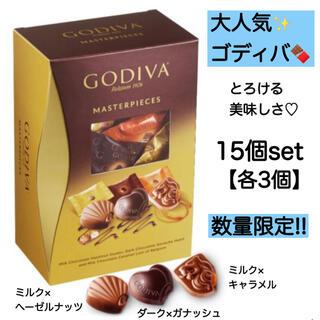 3種15個★ゴディバ 高級 チョコレート★マスターピース 激安 大量 訳あり(菓子/デザート)