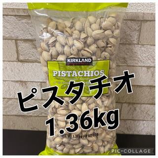 カークランド ピスタチオ 1.36kg