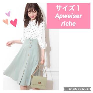 Apuweiser-riche - フレアカラースカート♡サイズ1(S)♡ミント♡春夏♡送料込♡匿名配送