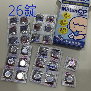 ミントン(MINTON)のミルトン 錠剤 26錠(食器/哺乳ビン用洗剤)