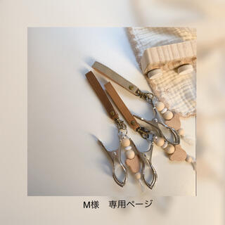 M様 専用ページ(外出用品)