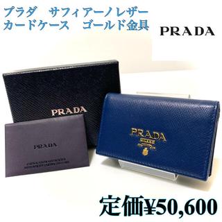 PRADA - 未使用品⭐️プラダ サフィアーノレザー カードケース 名刺入れ 付属品有り