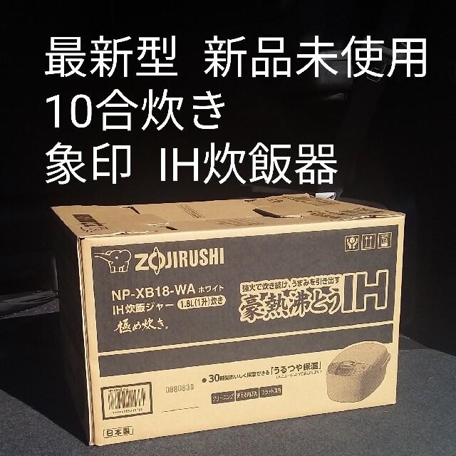 象印(ゾウジルシ)の最新型 新品 ZOJIRUSHI IH炊飯ジャー 一升炊き(白)極め炊き スマホ/家電/カメラの調理家電(炊飯器)の商品写真