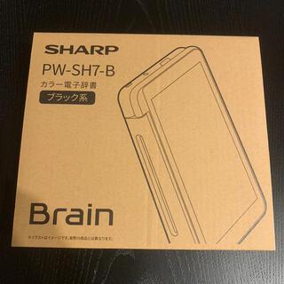 SHARP - 電子辞書 BRAIN SHARP PW-SH7-B