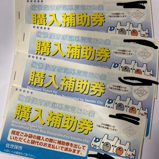 佐世保市🌟ゴミ袋 補助券(日用品/生活雑貨)