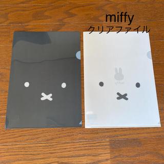 モノクロmiffy クリアファイル(ホワイト・ブラック)(クリアファイル)