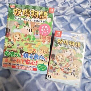 ニンテンドースイッチ(Nintendo Switch)の牧場物語 オリーブタウンと希望の大地 Switch (ソフト+攻略本セット)(家庭用ゲームソフト)