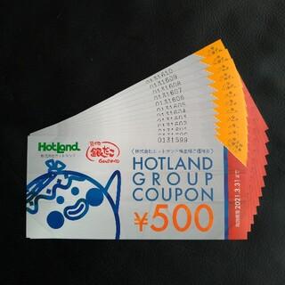 ホットランド 株主優待券 6,000円分(フード/ドリンク券)