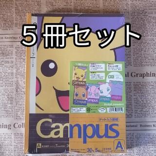 ショウワノート(ショウワノート)のポケモン ポケットモンスター キャンパス campus ノート 5冊セット(その他)