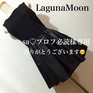 ラグナムーン(LagunaMoon)のLagunaMoon レザースカート ワンピース(ひざ丈ワンピース)