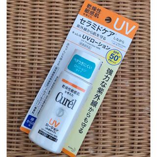 Curel - キュレル Curel UVローション 顔・からだ用 下地にも 新品 格安で
