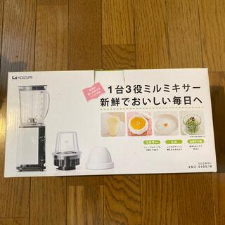 KOIZUMI - KOIZUMI ミルミキサー 新品