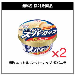 メイジ(明治)の明治エッセルスーパーカップ超バニラ 引換券 2枚(フード/ドリンク券)