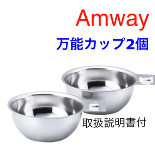 アムウェイ(Amway)のアムウェイ 万能カップ 2個      Amway 正規品(調理道具/製菓道具)