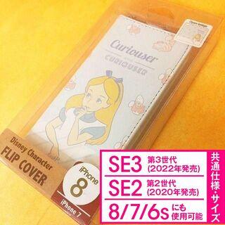 フシギノクニノアリス(ふしぎの国のアリス)の残少 ふしぎの国のアリス iPhone SE/8/7 フリップカバー DN465(iPhoneケース)