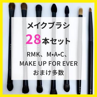 アールエムケー(RMK)の ☆おまけあり RMK MAC MUFE メイクブラシ28本セット(ブラシ・チップ)