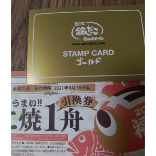 銀だこ たこ焼き引換券1枚 ゴールドスタンプカード1枚(フード/ドリンク券)