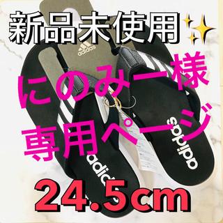 アディダス(adidas)のにのみー様 専用ページ アディダス サンダル(ビーチサンダル)