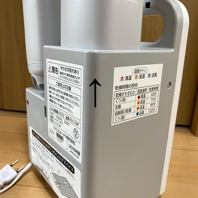 アイリスオーヤマ(アイリスオーヤマ)のアイリスオーヤマ 布団乾燥機 からリエ ホワイト スマホ/家電/カメラの生活家電(衣類乾燥機)の商品写真