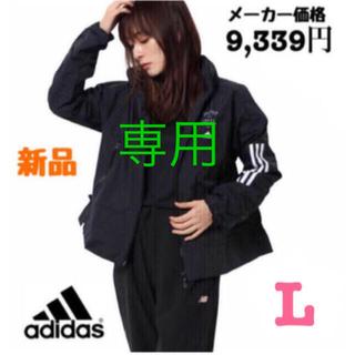 NIKE - アディダスウインドジャケット レディース新品 L