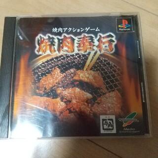 プレイステーション(PlayStation)の焼肉奉行 プレイステーション(ゲーム)