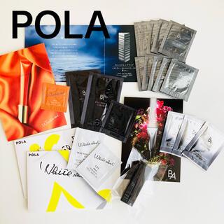 POLA - 【正規品】POLAポーラ スキンケア サンプル