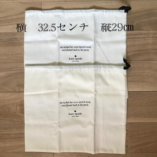 ケイトスペードニューヨーク(kate spade new york)のKate spade❤︎布袋2枚セット(ショップ袋)