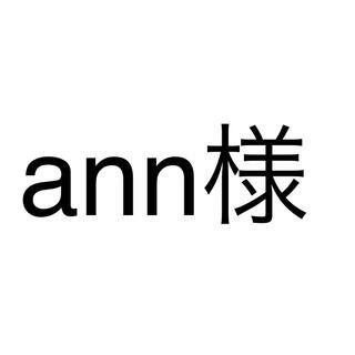 ann様(その他)