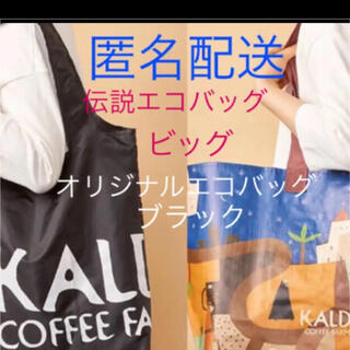 カルディ(KALDI)のカルディ エコバッグ セット 新品未使用(エコバッグ)
