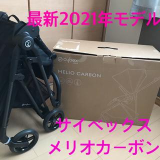 cybex - 値下げ中【最新2021年モデル】サイベックス メリオカーボン ディープブラック