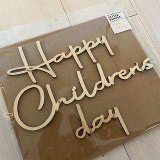 スリーコインズ(3COINS)の子供の日直前価格‼︎30まで。店頭・オンラインで即完売‼︎子供の日レターバナー(ガーランド)
